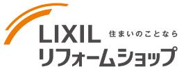 LIXIL リフォームショップ ライファ脇町(徳島県美馬市脇町)